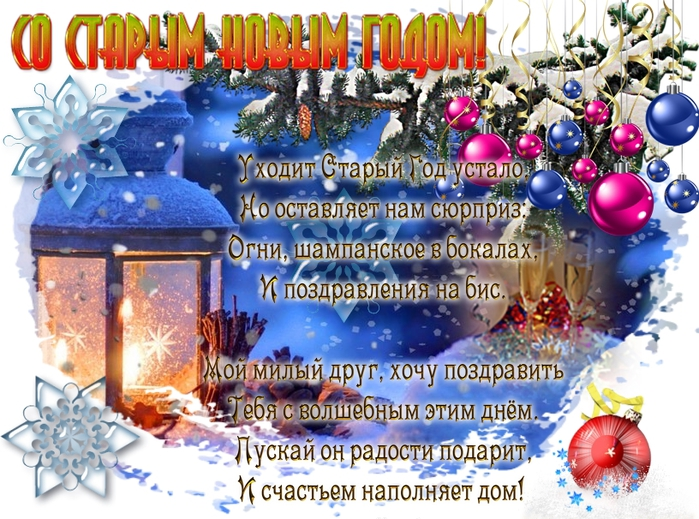 168946__winter-lantern_p (700x519, 350Kb)
