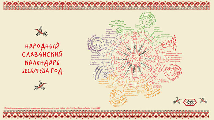 calendar (700x393, 115Kb)