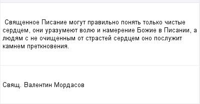 mail_96612637_Svasennoe-Pisanie-mogut-pravilno-ponat-tolko-cistye-serdcem-oni-urazumeuet-volue-i-namerenie-Bozie-v-Pisanii-a-luedam-s-ne-ocisennym-ot-strastej-serdcem-ono-posluzit-kamnem-pretknovenia (400x209, 5Kb)