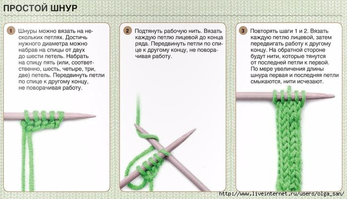 Как связать на спицах шнур