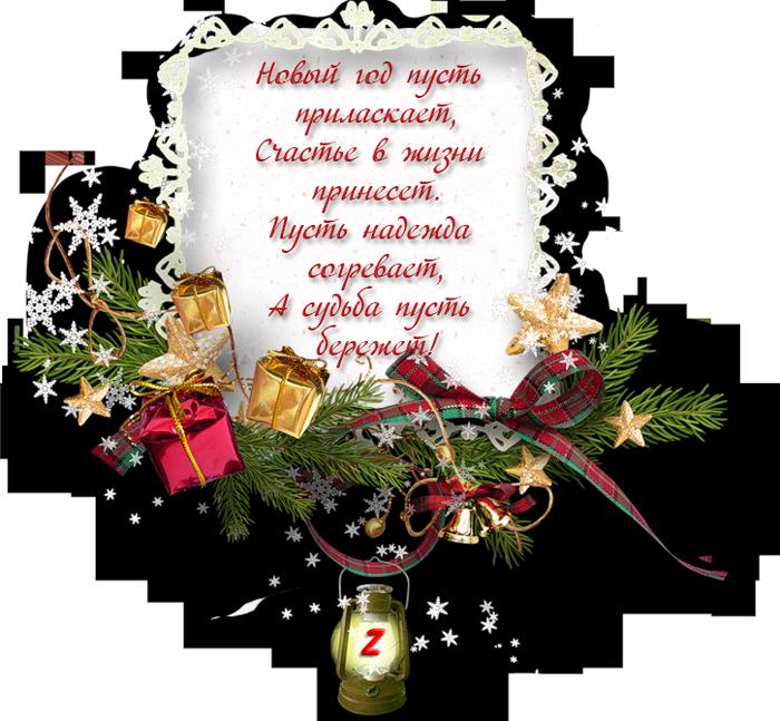 Тёплое поздравление на новый год