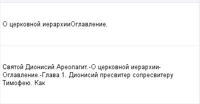 mail_96613876_O-cerkovnoj-ierarhii--Oglavlenie. (400x209, 5Kb)