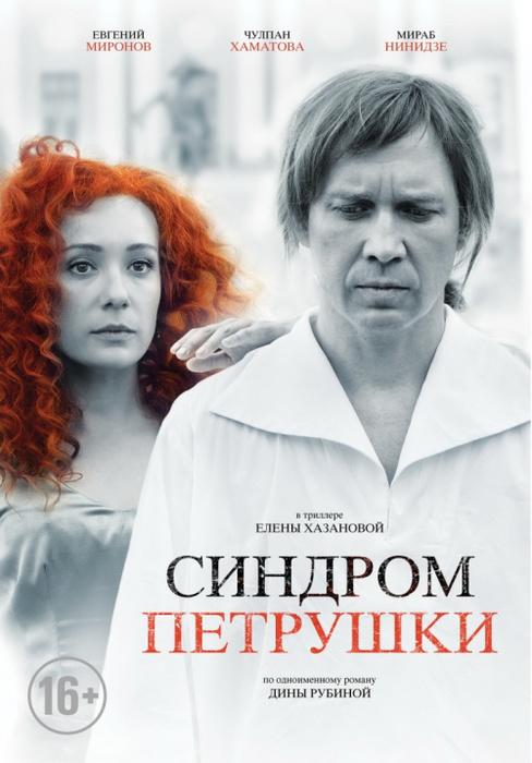 5591840_Petryshka (488x700, 118Kb)