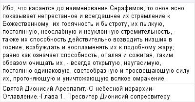 mail_96838419_Ibo-cto-kasaetsa-do-naimenovania-Serafimov-to-onoe-asno-pokazyvaet-neprestannoe-i-vsegdasnee-ih-stremlenie-k-Bozestvennomu-ih-goracnost-i-bystrotu-ih-pylkuue-postoannuue-neoslabnuue-i-n (400x209, 12Kb)