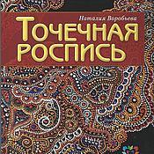 28a1e42c66c0c12f1b57e08ef8ly--materialy-dlya-tvorchestva-kniga-tochechnaya-rospis (175x175, 70Kb)