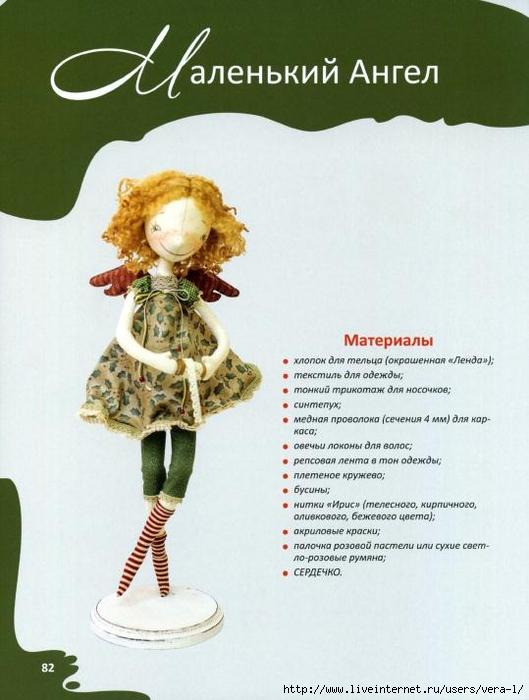 Кукла авторская одежда мастер класс своими руками #8