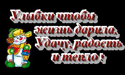 127369814_snegovik_ot_fanina_3 (405x243, 114Kb)