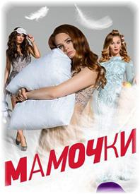 mamochki-serial-smotret-online-2015 (198x275, 78Kb)