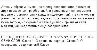 mail_96846888_A-takim-obrazom-imeuesie-v-vidu-soversenstvo-dostigauet-dvuh-prekrasnyh-priobretenij_-v-usilennom-i-nepreryvnom-podvige-strematsa-oni-k-koncu-v-nadezde-prijti-v-siue-meru-i-daze-prisovo (400x209, 10Kb)