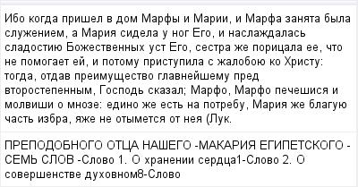 mail_96850697_Ibo-kogda-prisel-v-dom-Marfy-i-Marii-i-Marfa-zanata-byla-sluzeniem-a-Maria-sidela-u-nog-Ego-i-naslazdalas-sladostiue-Bozestvennyh-ust-Ego-sestra-ze-poricala-ee-cto-ne-pomogaet-ej-i-poto (400x209, 12Kb)