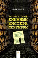 3563818_Penymbra_oblojka (150x229, 13Kb)