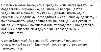 mail_96614936_Poetomu-mnogoe-takoe-cto-v-srednem-cine-mogut-delat-ne-podvergaas-osuzdeniue-resitelno-vospresaetsa-uedinennym-monaham-tak-kak-oni-dolzny-imet-odno-stremlenie-k-edinomu-vozvoditsa-k-sva (400x209, 11Kb)