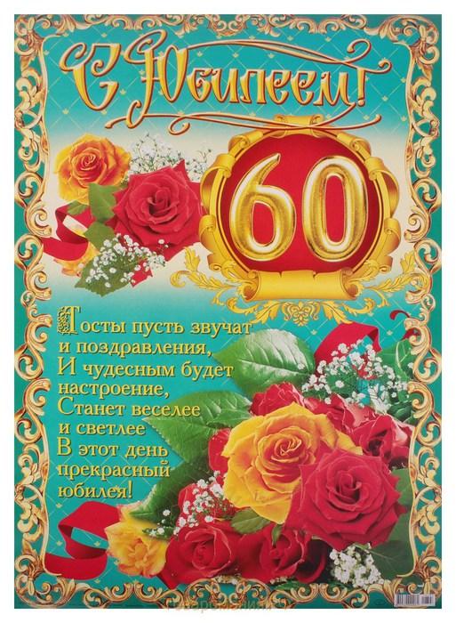 Поздравления мужчине-родственнику на 60 лет