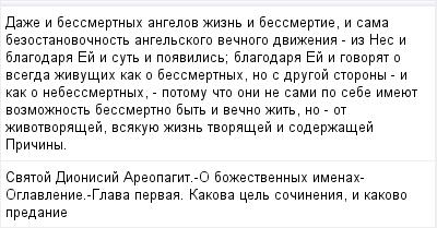 mail_96866315_Daze-i-bessmertnyh-angelov-zizn-i-bessmertie-i-sama-bezostanovocnost-angelskogo-vecnogo-dvizenia--iz-Nes-i-blagodara-Ej-i-sut-i-poavilis_-blagodara-Ej-i-govorat-o-vsegda-zivusih-kak-o-b (400x209, 10Kb)