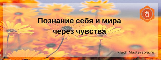 21-vopros-dlya-raskryitiya-chakr-02 (640x241, 68Kb)