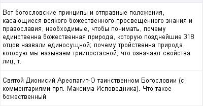 mail_96870529_Vot-bogoslovskie-principy-i-otpravnye-polozenia-kasauesiesa-vsakogo-bozestvennogo-prosvesennogo-znania-i-pravoslavia-neobhodimye-ctoby-ponimat-pocemu-edinstvenna-bozestvennaa-priroda-ko (400x209, 10Kb)