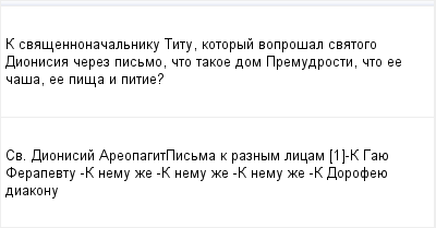 mail_96882731_K-svasennonacalniku-Titu-kotoryj-voprosal-svatogo-Dionisia-cerez-pismo-cto-takoe-dom-Premudrosti-cto-ee-casa-ee-pisa-i-pitie_ (400x209, 6Kb)