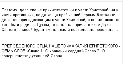 mail_96886782_Poetomu-delo-sie-ne-pricislaetsa-ni-k-casti-Hristovoj-ni-k-casti-protivnika-no-do-konca-prebyvsij-vernym-blagodati-delaetsa-prinadlezasim-k-casti-Hristovoj_-a-kto-ne-takov-tot-hota-by-i (400x209, 10Kb)