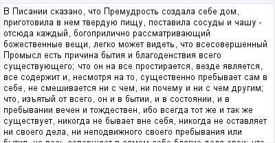 mail_96891615_V-Pisanii-skazano-cto-Premudrost-sozdala-sebe-dom-prigotovila-v-nem-tverduue-pisu-postavila-sosudy-i-casu--otsueda-kazdyj-bogoprilicno-rassmatrivauesij-bozestvennye-vesi-legko-mozet-vid (400x209, 11Kb)