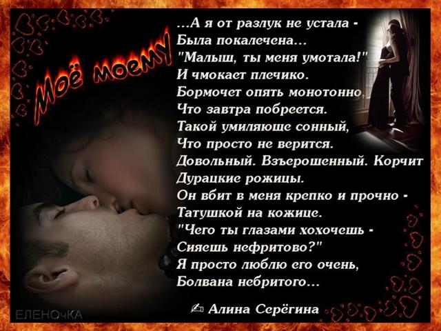 Стих про любовь для алины