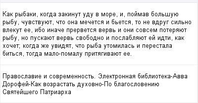mail_96894878_Kak-rybaki-kogda-zakinut-udu-v-more-i-pojmav-bolsuue-rybu-cuvstvuuet-cto-ona-mecetsa-i-betsa-to-ne-vdrug-silno-vlekut-ee-ibo-inace-prervetsa-verv-i-oni-sovsem-poterauet-rybu-no-puskauet (400x209, 10Kb)