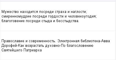 mail_96897632_Muzestvo-nahoditsa-posredi-straha-i-naglosti_-smirennomudrie-posredi-gordosti-i-celovekougodia_-blagogovenie-posredi-styda-i-besstydstva. (400x209, 7Kb)