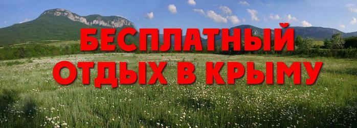 Бесплатно отдохнуть в Крыму/4718947_crimea_free (700x251, 39Kb)