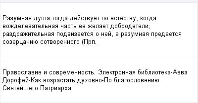 mail_96902578_Razumnaa-dusa-togda-dejstvuet-po-estestvu-kogda-vozdelevatelnaa-cast-ee-zelaet-dobrodeteli-razdrazitelnaa-podvizaetsa-o-nej-a-razumnaa-predaetsa-sozercaniue-sotvorennogo-Prp. (400x209, 8Kb)