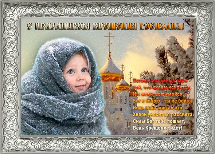 Поздравление на крещение господне в картинках