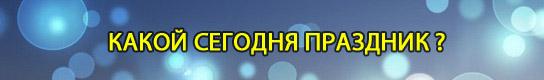 4425087_KAKOYPRAZDNIK (544x80, 27Kb)
