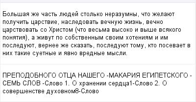 mail_96924878_Bolsaa-ze-cast-luedej-stolko-nerazumny-cto-zelauet-polucit-carstvie-nasledovat-vecnuue-zizn-vecno-carstvovat-so-Hristom-cto-vesma-vysoko-i-vyse-vsakogo-ponatia-a-zivut-po-sobstvennym-sv (400x209, 10Kb)