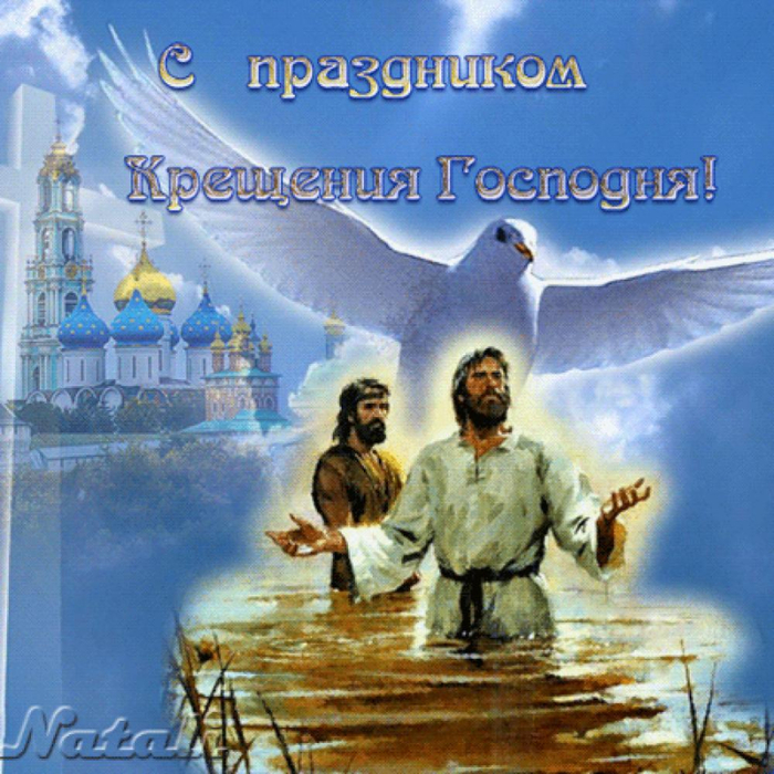 Поздравление с крещением господним. Открытки