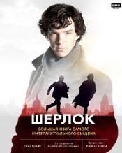 Sherlock-Chron-Rus-skan (175x219, 15Kb)