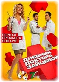 Дневник доктор зайцева онлайн