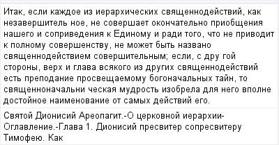 mail_96618391_Itak-esli-kazdoe-iz-ierarhiceskih-svasennodejstvij-kak-nezaversitel-noe-ne-soversaet-okoncatelno-priobsenia-nasego-i-soprivedenia-k-Edinomu-i-radi-togo-cto-ne-privodit-k-polnomu-soverse (400x209, 11Kb)