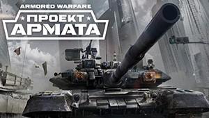 3111654_armoredwarfareprojectarmata_87e6996eb49b9f7df0f229840645a116 (300x170, 22Kb)
