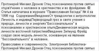 mail_96941483_Protoierej-Mihail-Dronov---Otec-psihoanaliza-protiv-svatyh-otcov-Ucenie-o-celoveke-v-hristianstve-i-vo-frejdizme-----_c_-Stata-napecatana-v-zurnale-_Pravoslavnaa-beseda_-No.-4-za-1998-god-- (400x209, 13Kb)