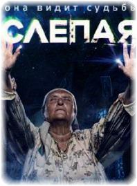 slepaja-vse-serii-dokumentalniy-film-smotret-online-2015 (198x269, 71Kb)