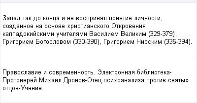 mail_96941562_Zapad-tak-do-konca-i-ne-vosprinal-ponatie-licnosti-sozdannoe-na-osnove-hristianskogo-Otkrovenia-kappadokijskimi-ucitelami-Vasiliem-Velikim-329-379-Grigoriem-Bogoslovom-330-390-Grigoriem (400x209, 8Kb)