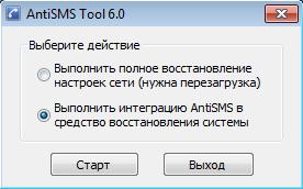 интеграция антисмс (276x172, 6Kb)