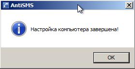 интеграция антисмс5 (279x144, 5Kb)