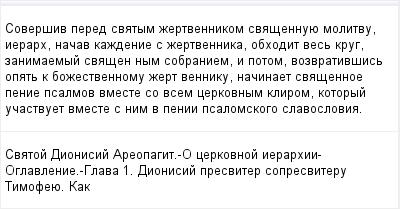 mail_96618558_Soversiv-pered-svatym-zertvennikom-svasennuue-molitvu-ierarh-nacav-kazdenie-s-zertvennika-obhodit-ves-krug-zanimaemyj-svasen-nym-sobraniem-i-potom-vozvrativsis-opat-k-bozestvennomu-zert (400x209, 9Kb)