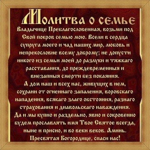 4107848_1393777224_molitva_o_semie (500x500, 80Kb)