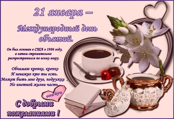 109294593_Den_obyatiy__Obnimayu_krepko_krepko_I_nevazhno_kto_tuy_est (600x409, 246Kb)