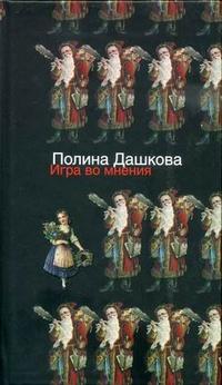 3755121_dashkova_igra_vo_mneniya (200x346, 33Kb)