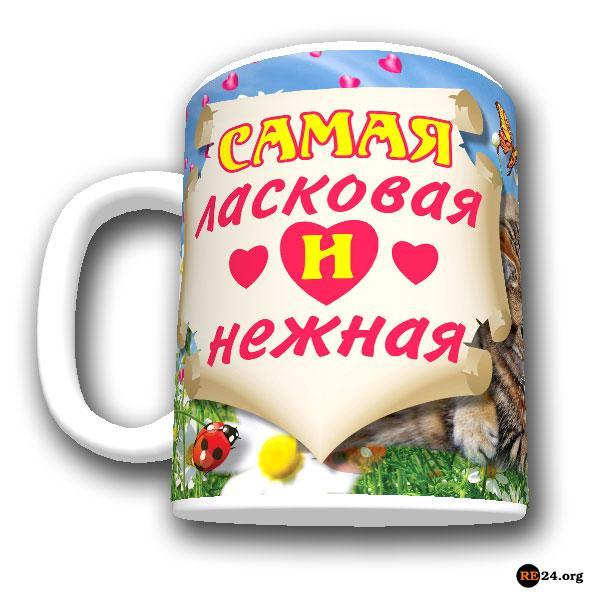 2_samaya_laskovaya_i_nezhnaya_3 (600x600, 47Kb)