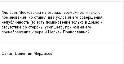 mail_96619649_Filaret-Moskovskij-ne-otrical-vozmoznosti-takogo-pominovenia-no-stavil-dva-uslovia-ego-soversenia_-nepublicnost-to-est-pominovenie-tolko-v-dome-i-otsutstvie-so-storony-usopsego-pri-zizn (400x209, 7Kb)