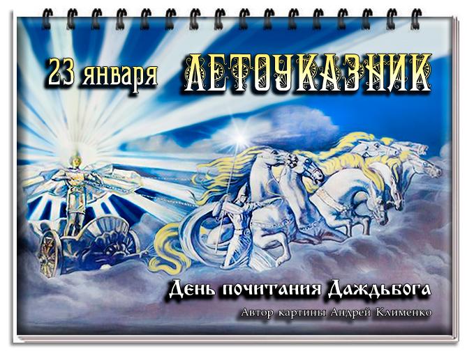 http://img1.liveinternet.ru/images/attach/c/10/127/568/127568401_4145608_23yanvaryaLETOYKAZNIK.jpg
