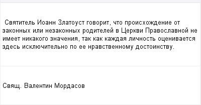 mail_96619930_Svatitel-Ioann-Zlatoust-govorit-cto-proishozdenie-ot-zakonnyh-ili-nezakonnyh-roditelej-v-Cerkvi-Pravoslavnoj-ne-imeet-nikakogo-znacenia-tak-kak-kazdaa-licnost-ocenivaetsa-zdes-iskluecit (400x209, 6Kb)