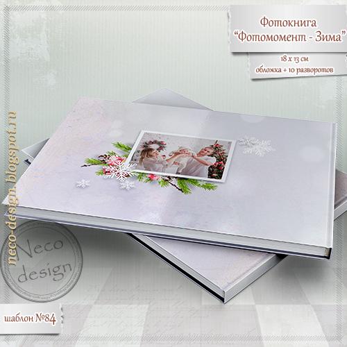 1453543545_shablon_printbuk_18h13_dlya_fotoknigi_zima (500x500, 221Kb)
